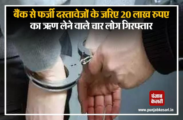 four people arrested for taking loan of 20 lakh rupees from bank