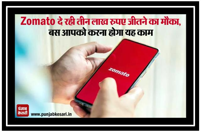 zomato is giving you a chance to win three lakh rupees