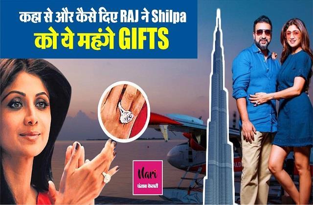 बुर्ज खलीफा से लेकर करोड़ों की Diamond रिंग तक, बड़ी लंबी है राज के शिल्पा को दिए Gifts की लिस्ट