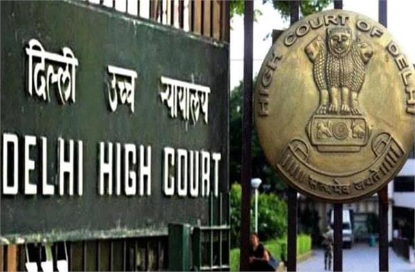 high court reprimanded kejriwal government