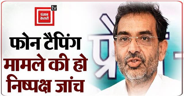 upendra kushwaha demand