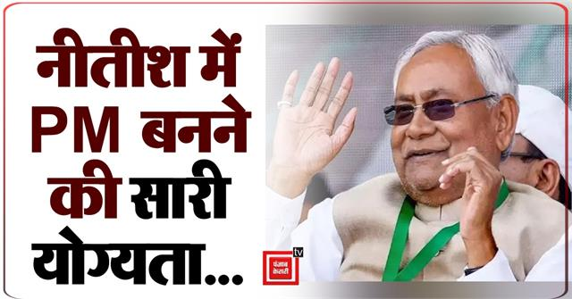 nitish has all the qualifications to become pm but not the claimant