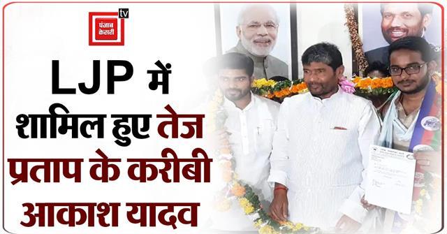 tej pratap s close aide akash yadav joins ljp