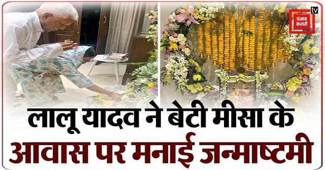 lalu yadav celebrated shri krishna janmashtami at daughter misa s residence
