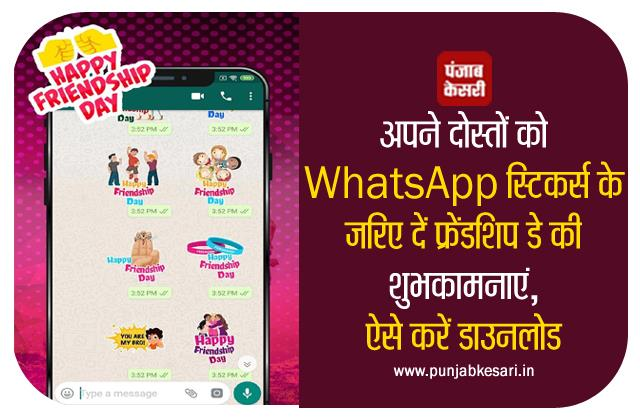 wish your friends happy friendship day through whatsapp stickers