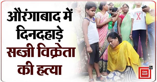 vegetable vendor murdered in broad daylight in aurangabad