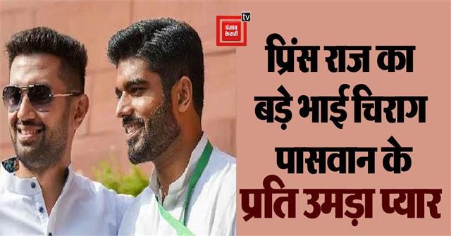 prince raj love for elder brother chirag paswan