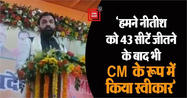 statement of bjp leader