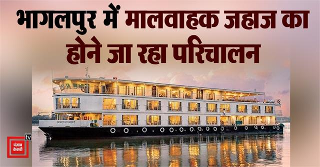 port is going to be operational in bhagalpur
