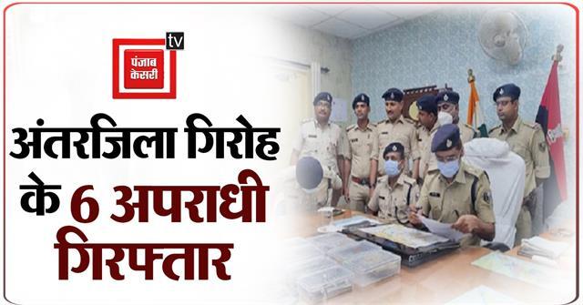gopalganj six criminals of inter district gang arrested