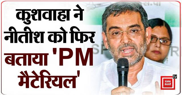 upendra kushwaha again told nitish pm material