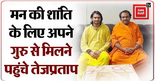 tej pratap reached mathura to meet his religious guru ballabhacharya