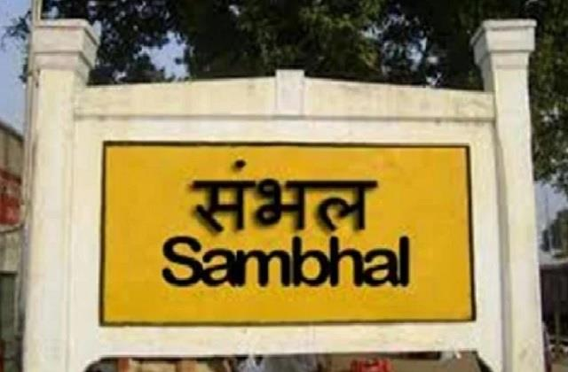 now there is a demand to change the name of sambhal district