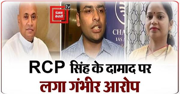 ias son in law of rcp singh embezzled seven and a half crores