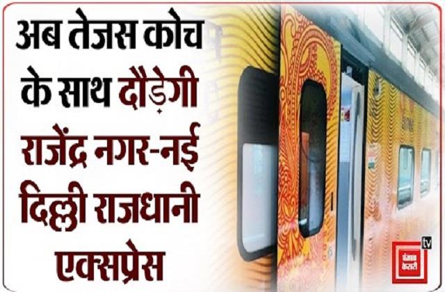 now rajendra nagar new delhi rajdhani express will run with tejas coach