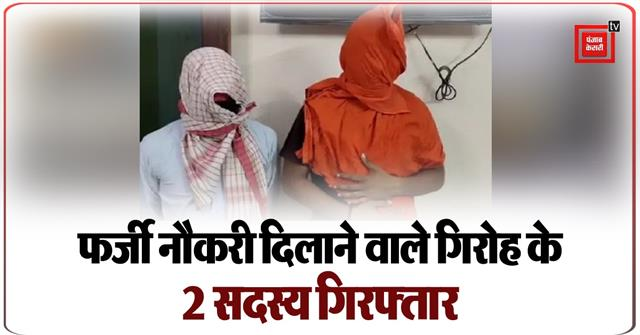 rohtas two members of the gang providing fake jobs arrested