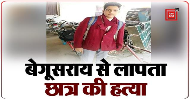 12th class student s body found from mokama tall in patna