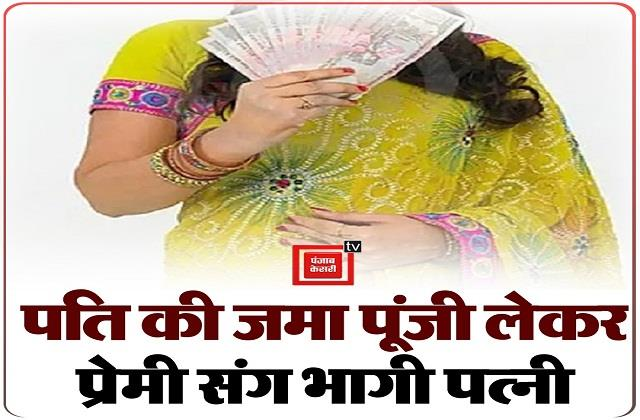 woman eloped with lover by taking husband s deposit