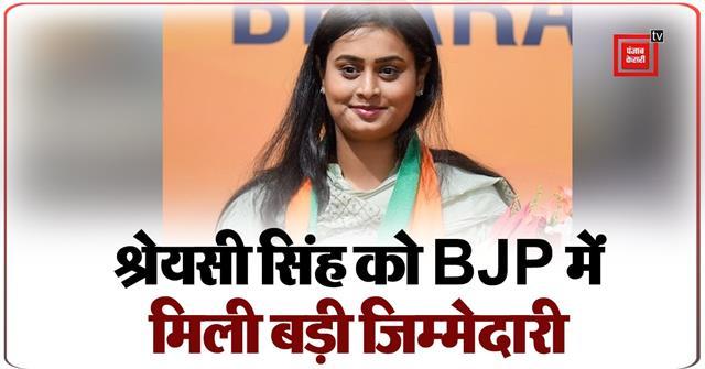 international shooter shreyasi singh got big responsibility in bjp