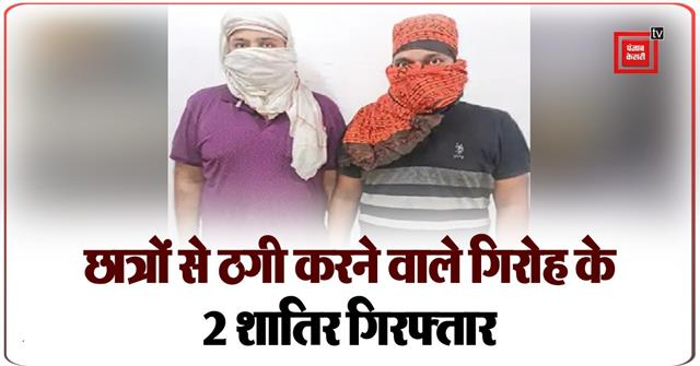 thugs of bihar used to cheat students in the name of getting admission in mbbs