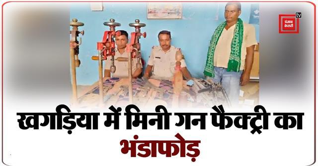 mini gun factory busted in khagaria