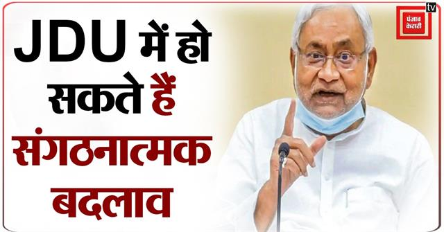 2 day meeting of national office bearers of jdu starts from today