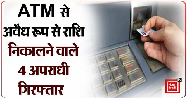 4 criminals arrested for withdrawing from bank accounts through atm cloning