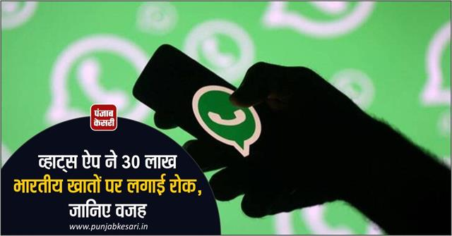 whatsapp banned 30 lakh indian accounts know the reason