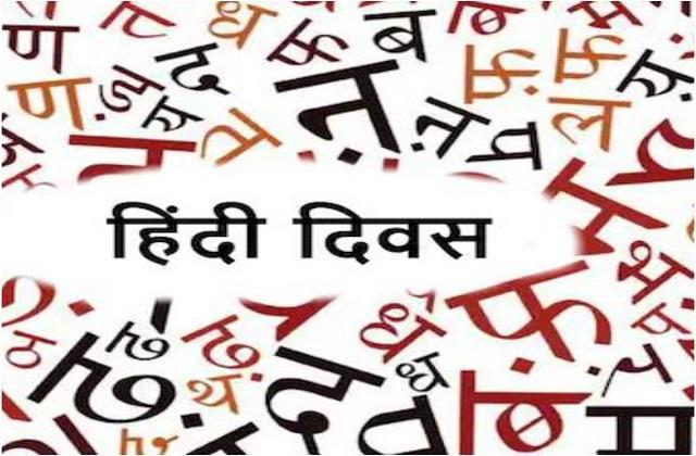hindi diwas formalities