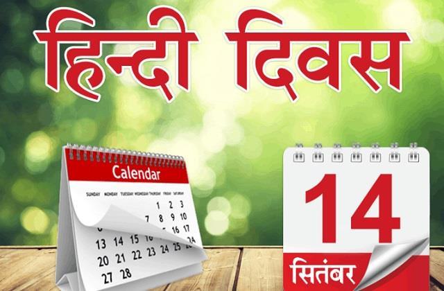 World Hindi Diwas:14 सितंबर को ही क्यों मनाते हैं 'हिंदी दिवस', जानिए इसका इतिहास