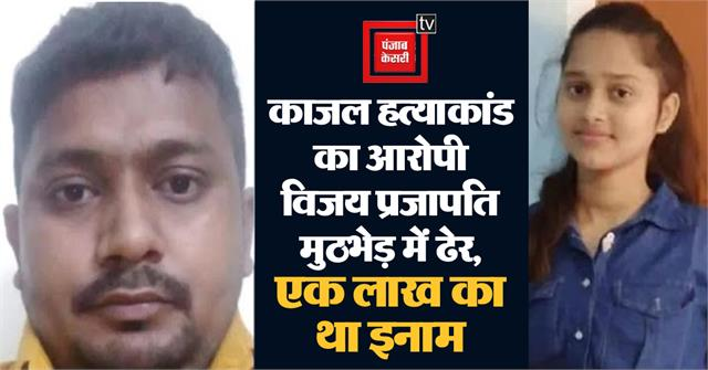one lakh prize winner vijay prajapati was killed in a police encounter
