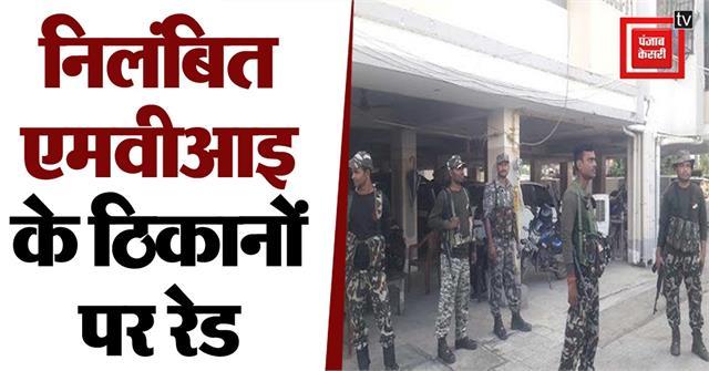 eou raids on the premises of aara motor vehicle inspector vinod kumar