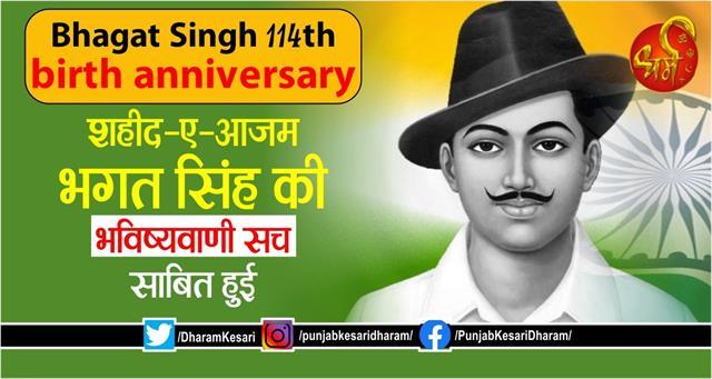 bhagat singh birth anniversary