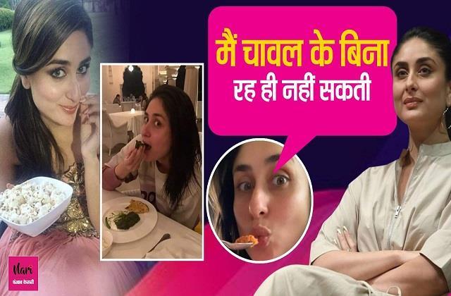 पंजाबी परिवार की करीना कपूर को खाने में पसंद पंजाबी फूड, इन चीजों को खाए बिना नहीं रह सकती Bebo!