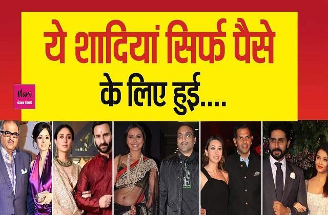 Bollywood 15 Top Actress: प्यार नहीं, ये शादियां सिर्फ पैसे के लिए हुई... क्या आपको भी ऐसा ही लगता है?