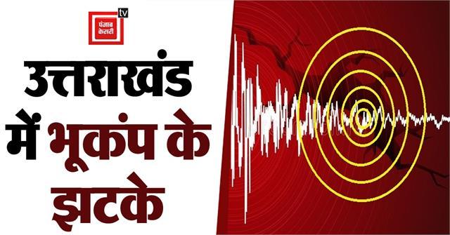 strong tremors of earthquake felt in uttarakhand