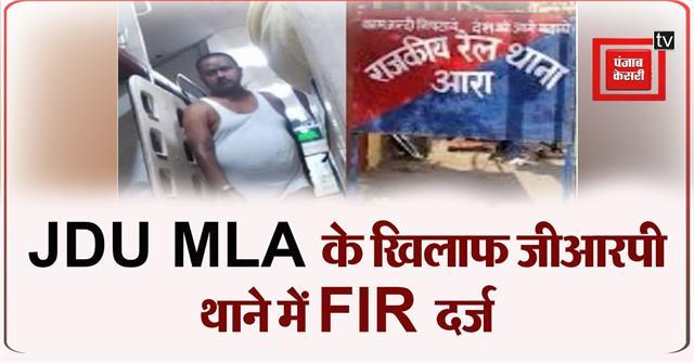 fir lodged against jdu mla in grp police station
