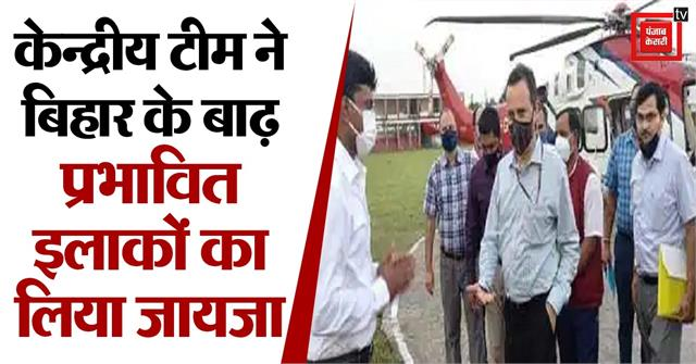 central team did aerial survey of muzaffarpur darbhanga samastipur districts
