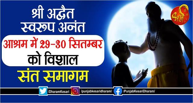 shri adwait swaroop anant ashram