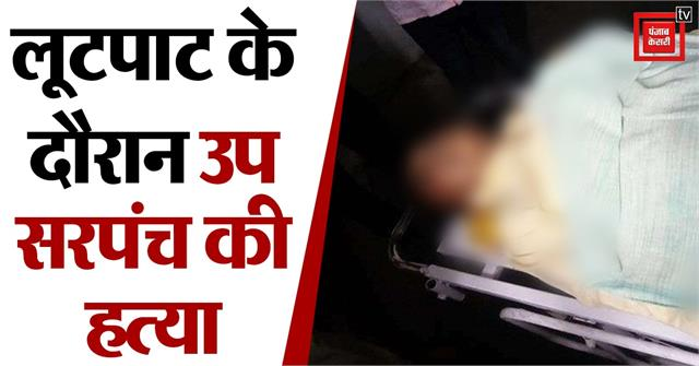 deputy sarpanch shot dead during robbery in rohtas