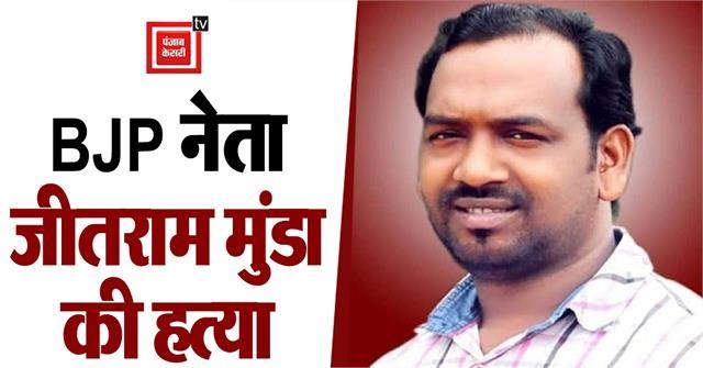 bjp leader jitram munda shot dead