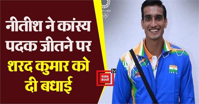 nitish congratulates sharad kumar for winning bronze medal
