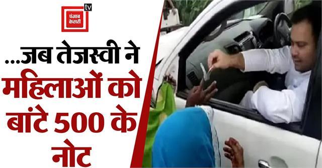 tejashwi distributed 500 notes to women in gopalganj