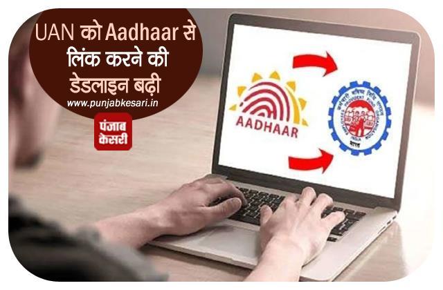 deadline for linking uan with aadhaar extended