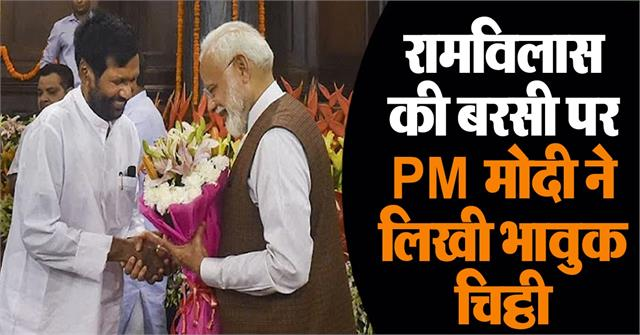 modi wrote an letter on the anniversary of ram vilas