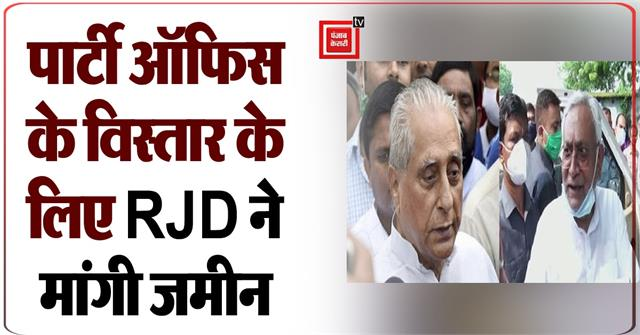 rjd sought land from the government for the expansion of patna office