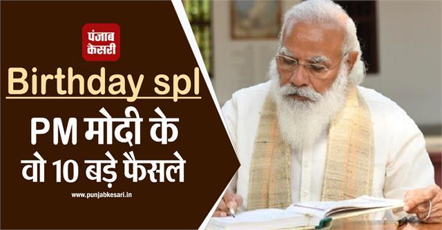 national news punjab kesari delhi narendra modi birthday bjp