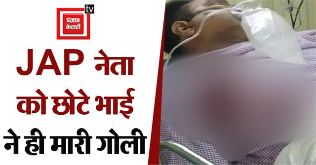 in patna jap leader was shot by his younger brother