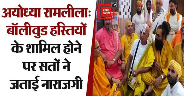 ayodhya ramlila saints expressed their involvement of bollywood celebrities