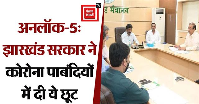 unlock 5 jharkhand government gave relaxation in corona restrictions